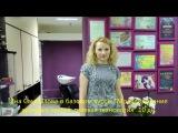 Яна Самойлова о базовом курсе